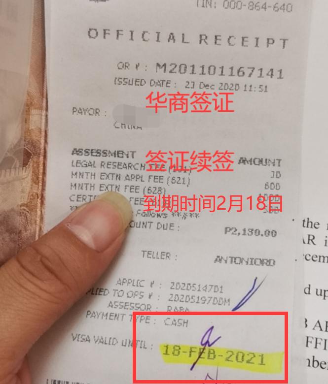 菲律宾签证到期2-18.png