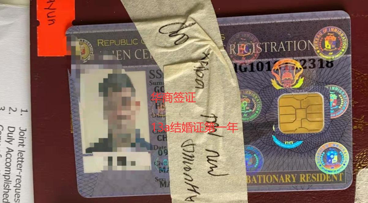 菲律宾13a结婚证第一年.png