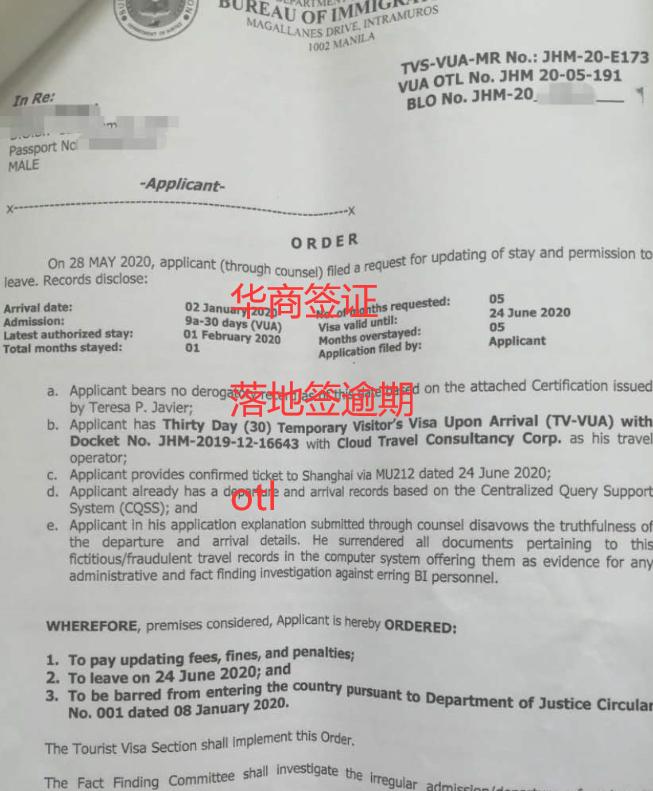 菲律宾签证逾期回国otl.png