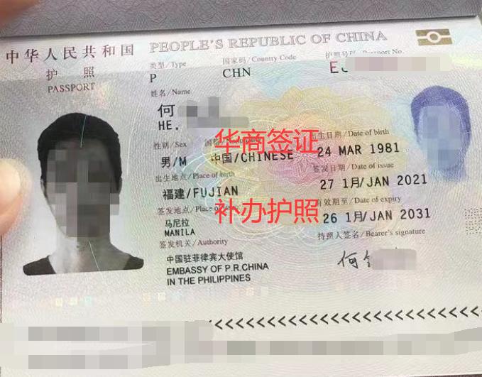 菲律宾护照补办.png