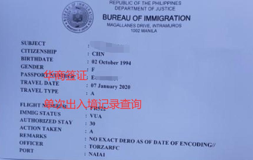 菲律宾出入境记录单次查询.png