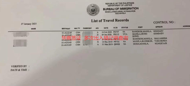菲律宾出入境记录多次查询.png