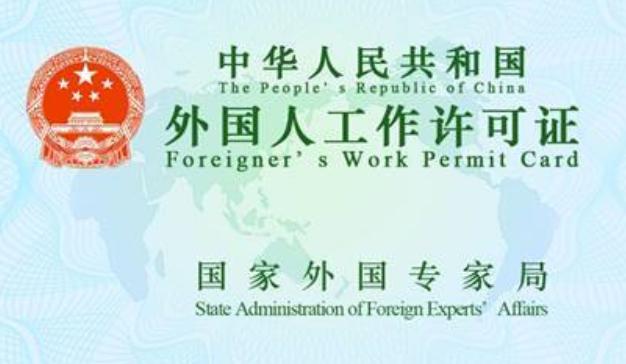 外国人工作许可证.png