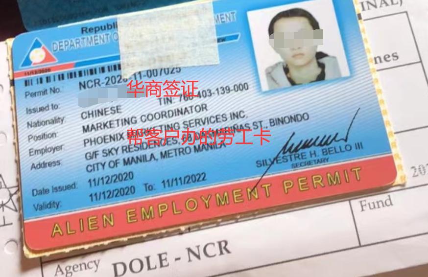 菲律宾劳工卡.png