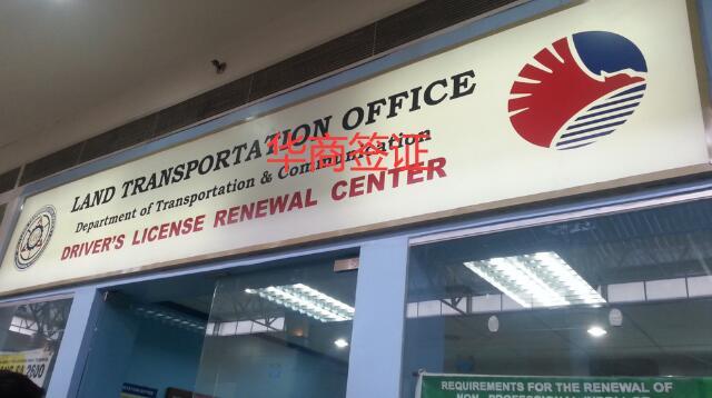 菲律宾驾照更换流程3.jpg