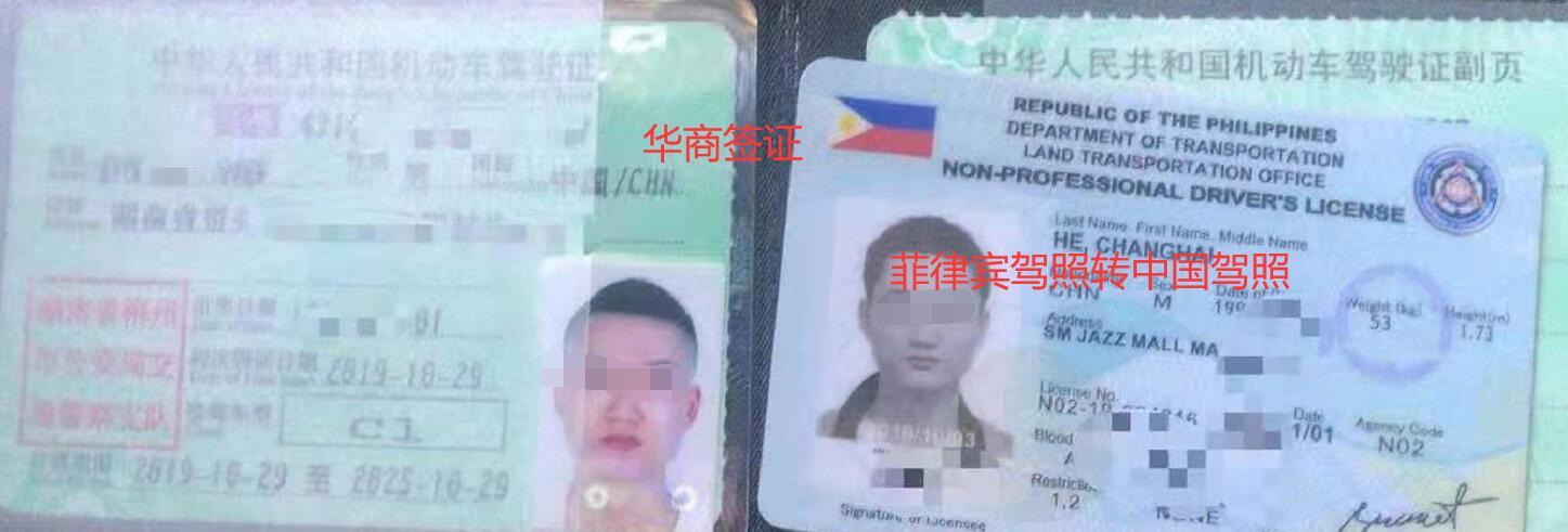 菲律宾驾照转中国驾照.jpg