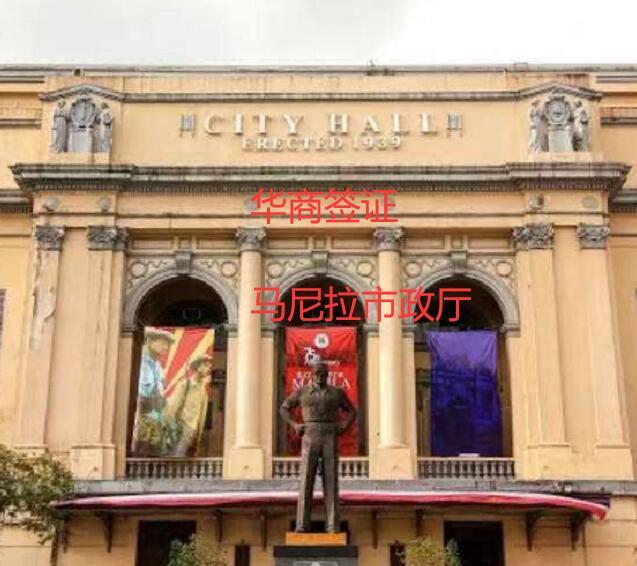 菲律宾马尼拉市政厅.jpg