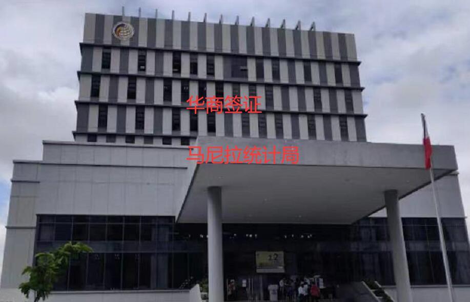 菲律宾马尼拉统计局.jpg