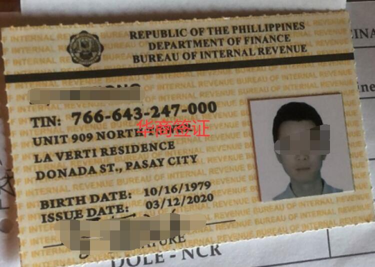菲律宾劳工卡.jpg