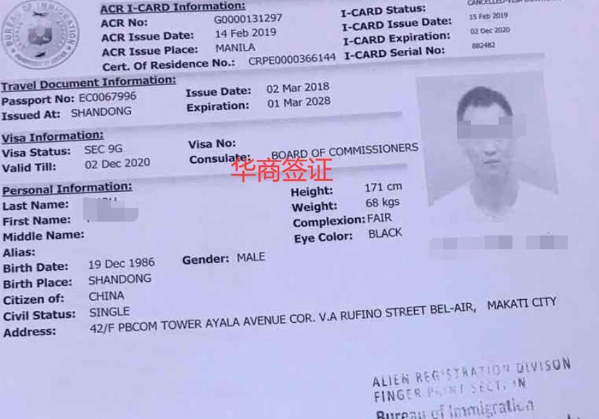 菲律宾临时工签证明.jpg