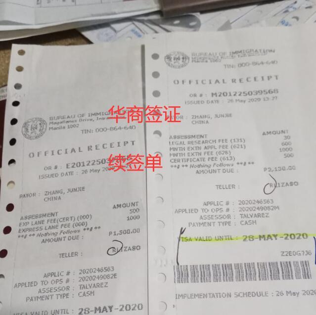 菲律宾签证续签.jpg
