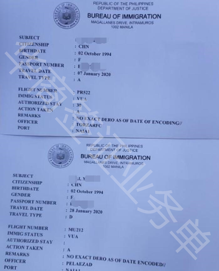 菲律宾出入境信息查询单次.jpg