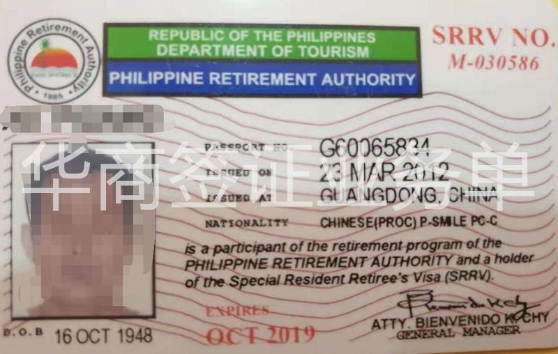 菲律宾退休移民.jpg