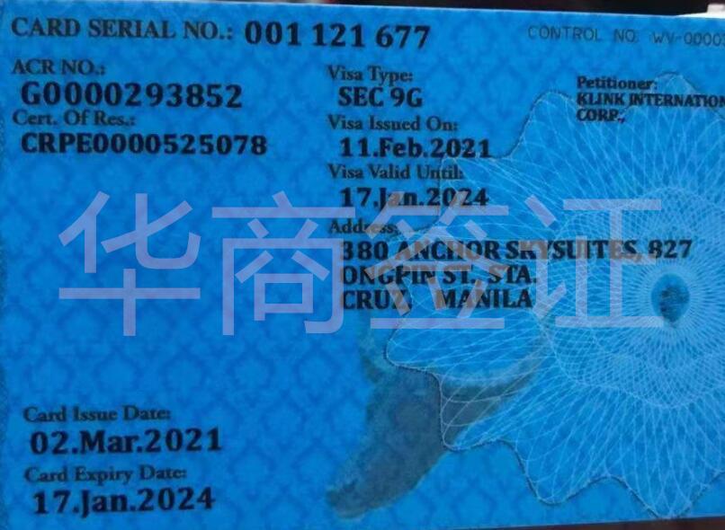 菲律宾9G工作签证背面.jpg