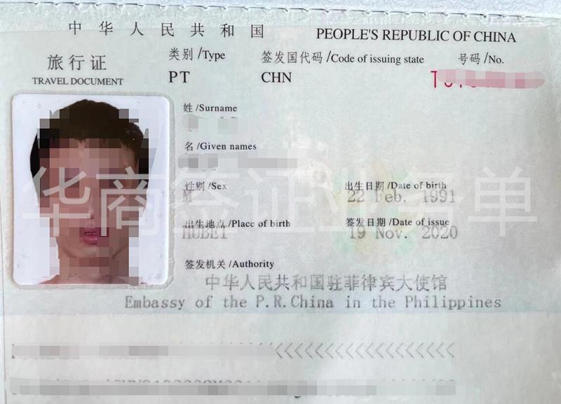 菲律宾旅行证2.jpg