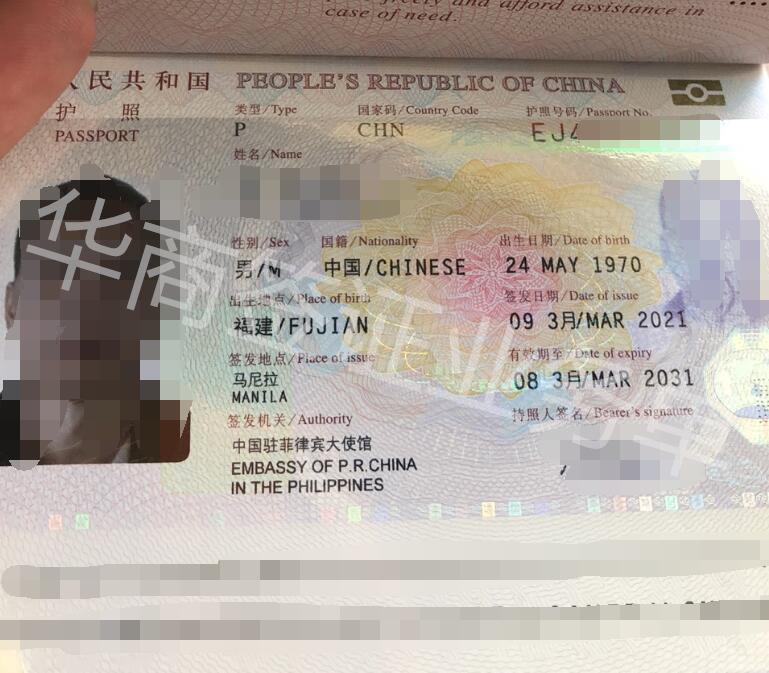 菲律宾大使馆护照2.jpg