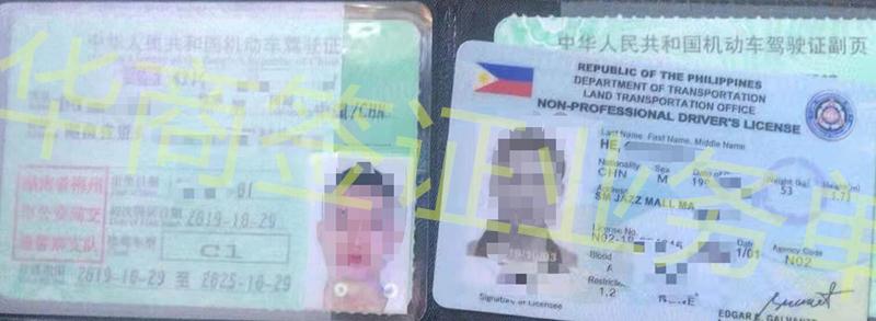 菲律宾驾照3.jpg