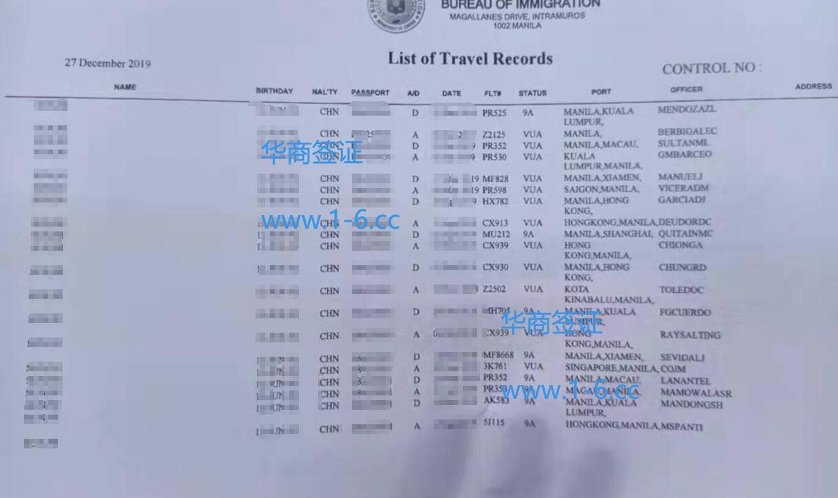 菲律宾出入境信息查询.jpg