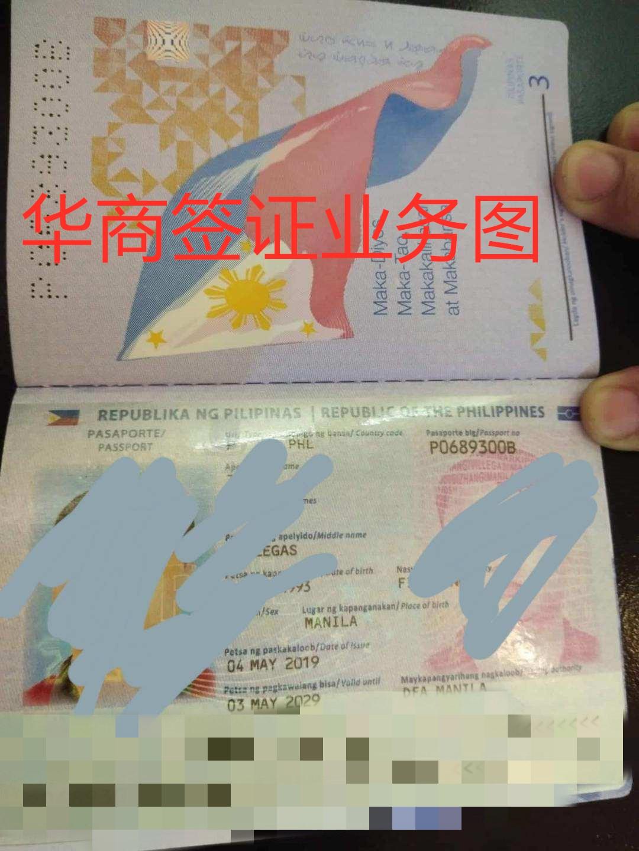 菲律宾入籍护照.jpg