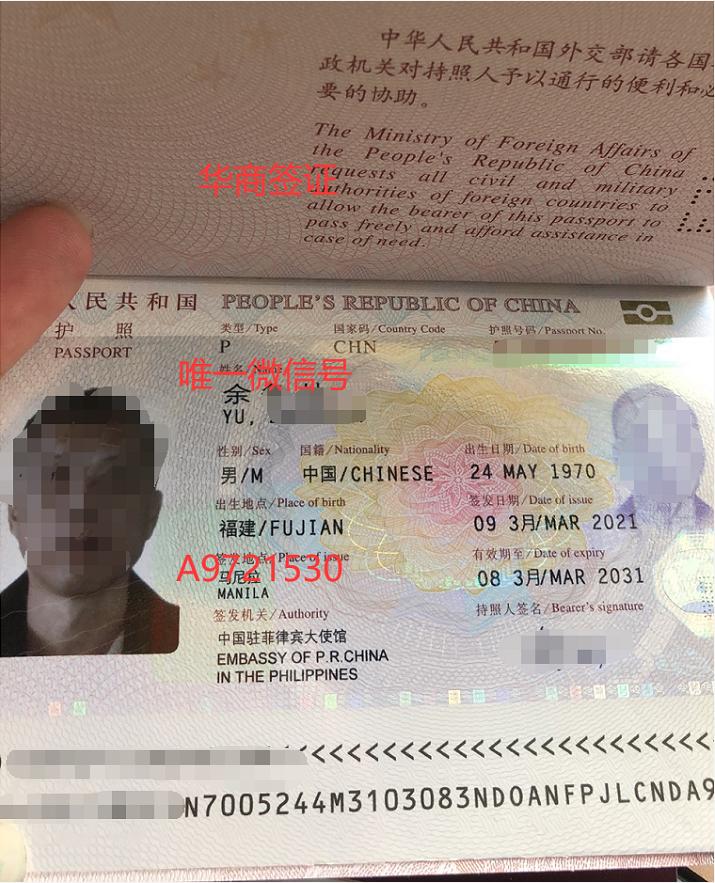 菲律宾补办护照.png