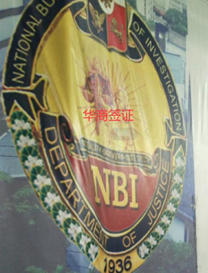 菲律宾NBIlogo.png
