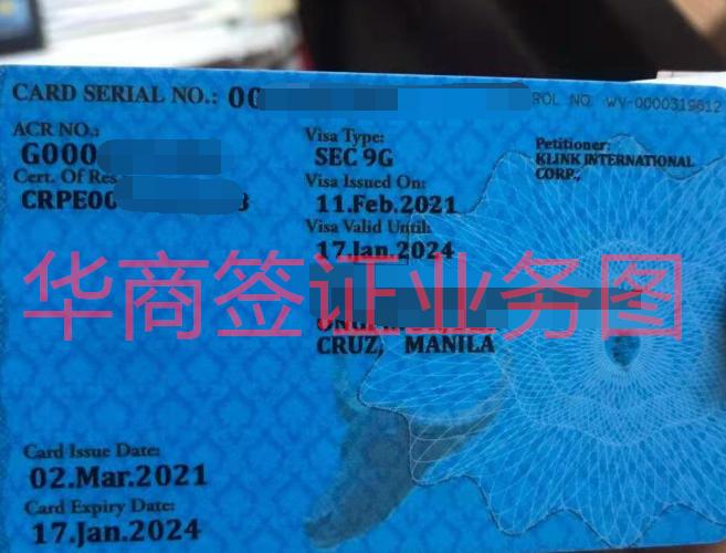 菲律宾9G工签近期3年.jpg