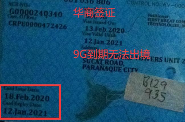 菲律宾9G工签到期无法出境.png