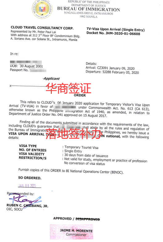 菲律宾落地签遗失补办.png