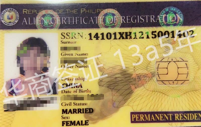 菲律宾13a签证.jpg